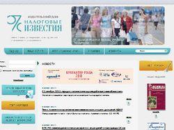"""Сайт издательства """"налоговые известия"""""""