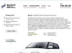 Выкуп-авто.рф
