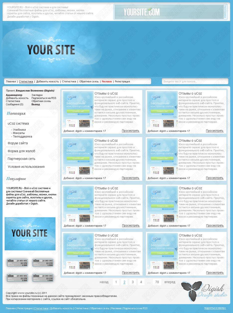 Скачать учебник созданию сайтов ucoz скачать бесплатно создание сайтов видеоуроки скачать бесплатно