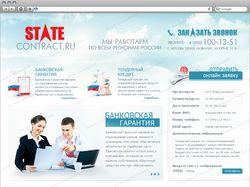 State Contrat - Кредиты и гарантии
