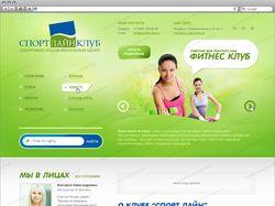 СпортЛайн - Спортивно оздоровительный центр