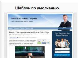 Установка и настройка млм-блогов для сетевиков