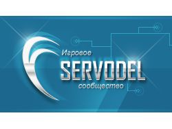 Логотип SERVODEL