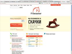Filecaster.ru