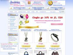 Продвижение Интернет магазина bubbles