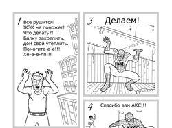 Листовка-комикс АКС