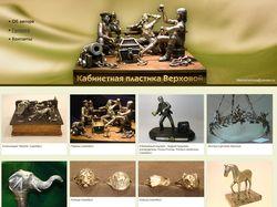 Кабинетная скульптура Верховой