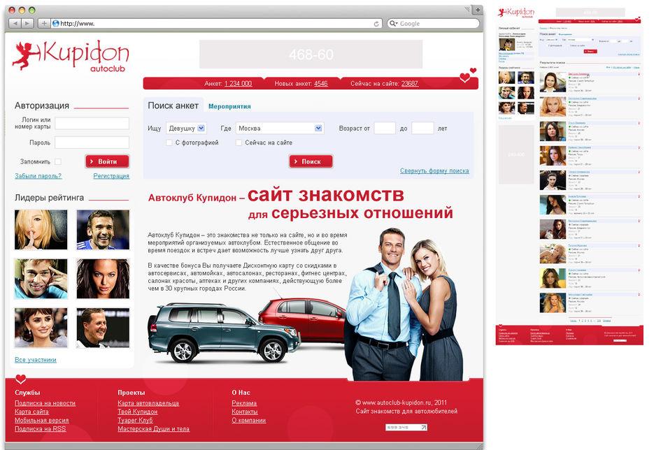 Самый Крупный Сайт Для Знакомств