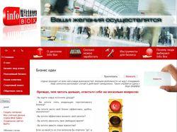 Сайт по продаже рекламных конструкций INFO-BOX