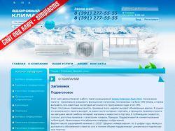 Интернет магазин simplacms кондиционеров