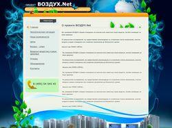 Сайт экологической компании о очистки отзыва