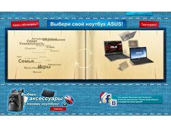 3D облако тегов и изображений для промо ASUS