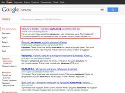 Продвижение интернет магазина Dumok.com.ua