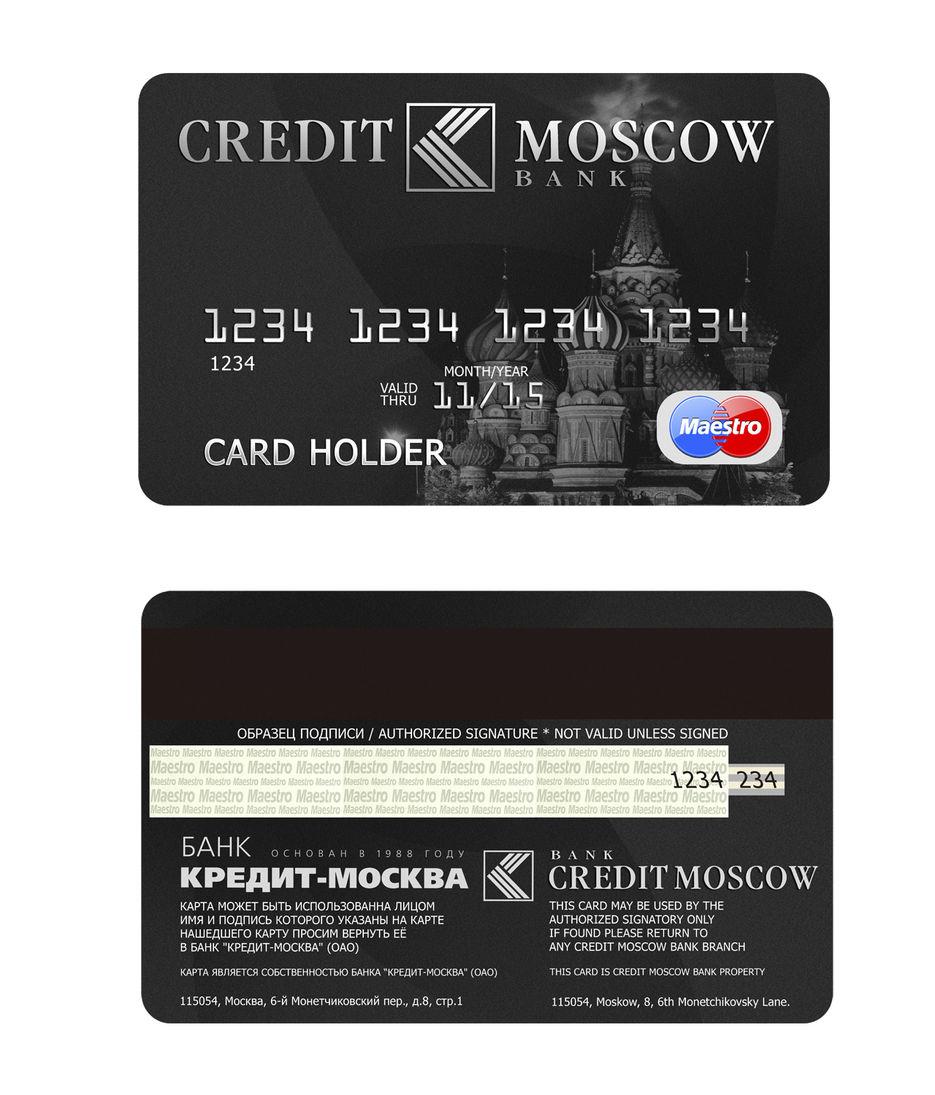 Фото настоящих банковских карт