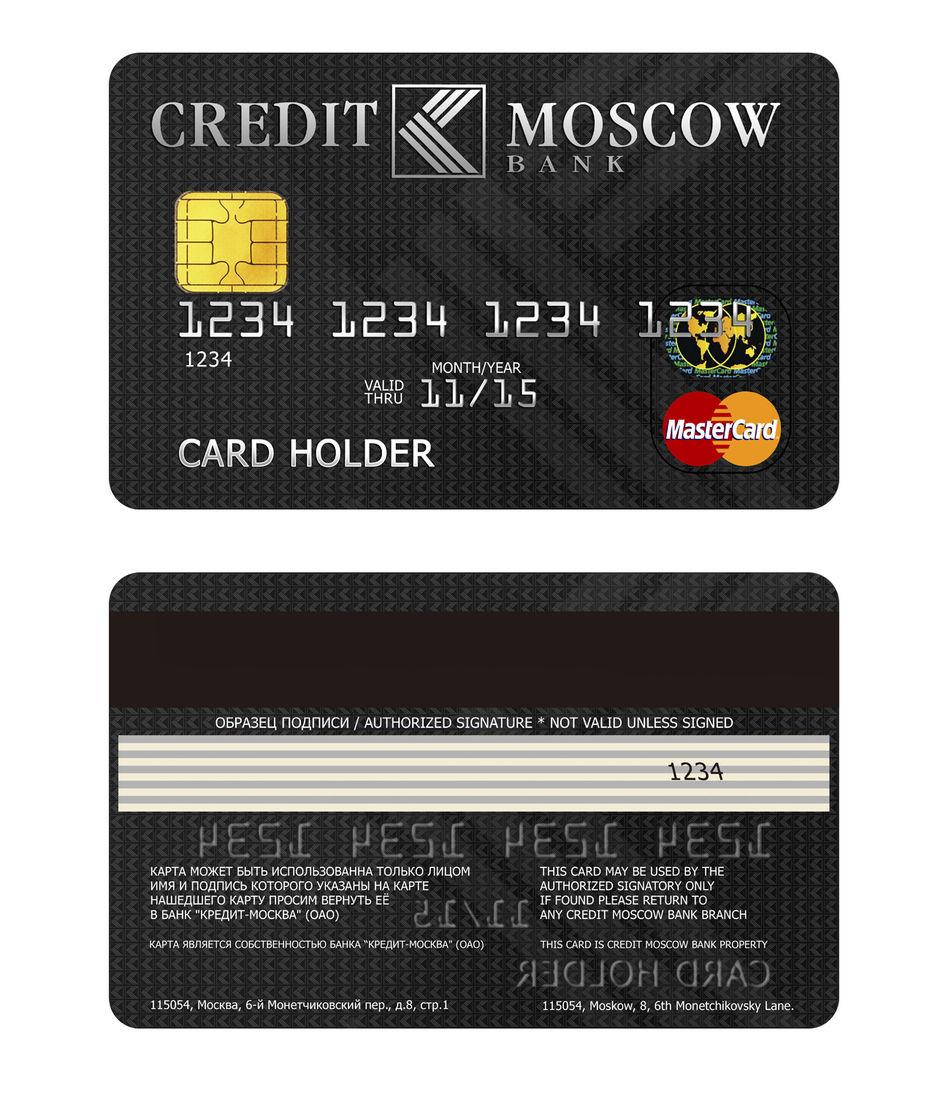 продукта жил фото банковских карточек ведь