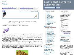 Сайт о работе на дому