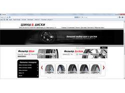 Шины & Диски - Интернет магазин