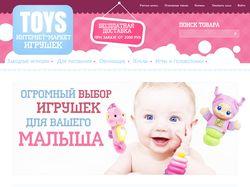 Интернет-маркет детских игрушек