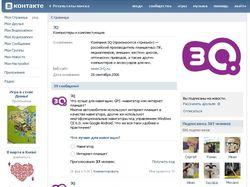 Продвижение компании 3Q в Вконтакте