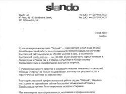 Slando - Всероссийская доска объявлений