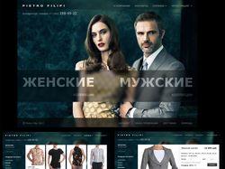 Интернет-магазин, франшиза Pietro Filipi