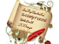 Лого школьного сайта 2