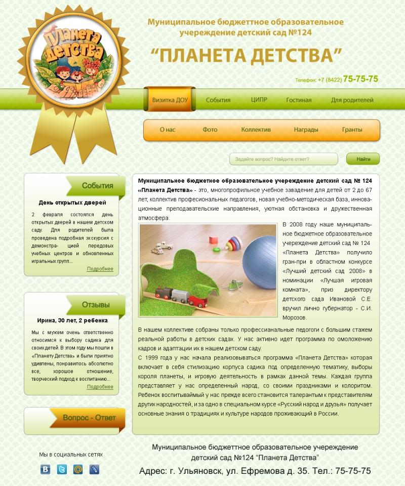фриланс для детского сайта