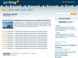 GorBlog