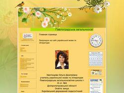 Блог Учительницы по Укр языку и литературе
