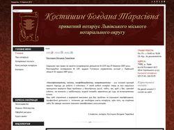 Создание сайта для частного нотариуса