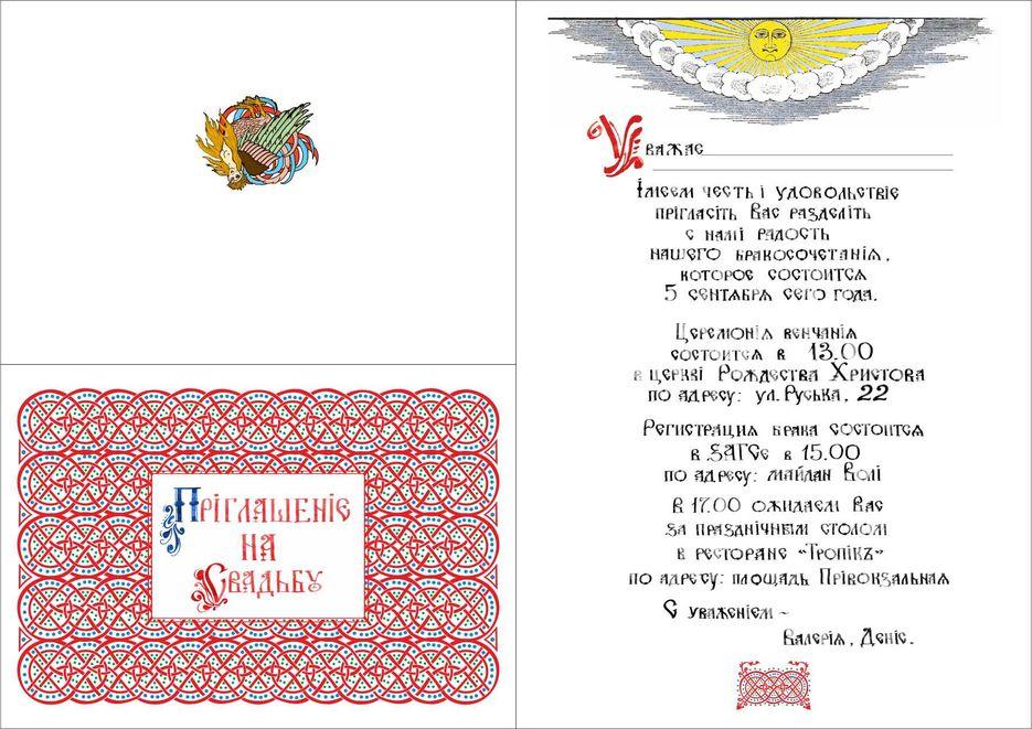 Поздравление на старорусский лад 54