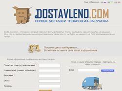 Заглушка к Dostavleno.com