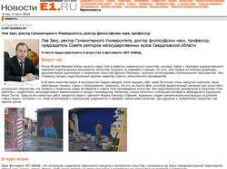 Интервью на портале E1.RU