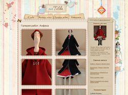 Блог куклы тильды