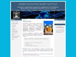 Неврологический портал