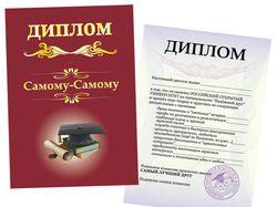 Дизайн подарочного диплома