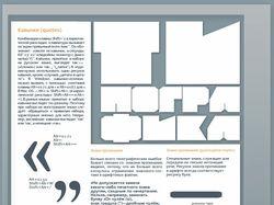 Учебно-методические плакаты на тему: «Типографика»