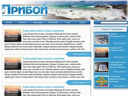 Дизайн сайта городской газеты