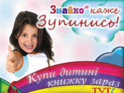 Реклама Книжного магазина