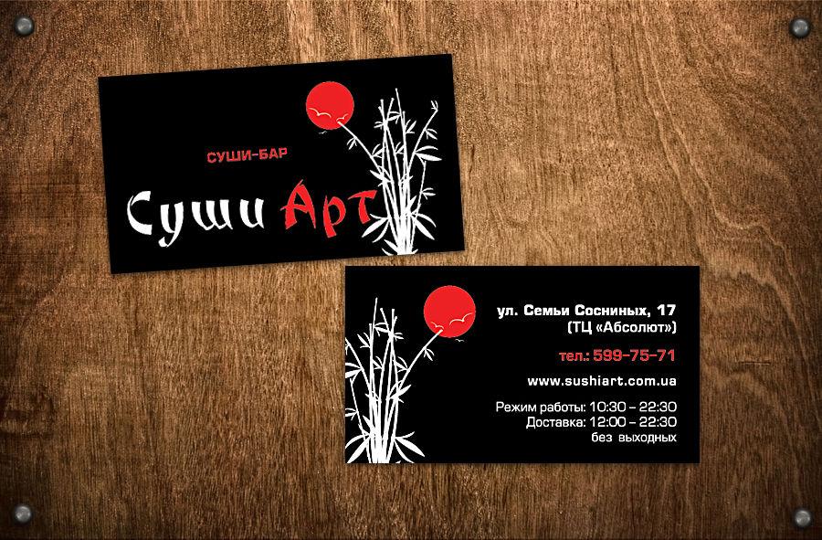 фото визиток для ресторана главном