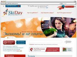 Скидочный сервис Skiday.com.ua