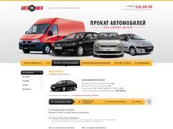 """Дизайн сайта группы компаний """"АвтоЛИГА"""""""