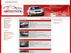 Объявление о продаже автомобилей