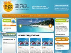 Сайт туристического агентства Tam-Tam