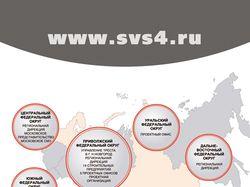 http://www.svs4.ru/