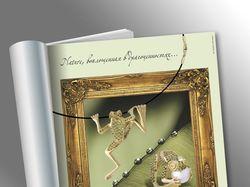 Рекламный макет агентства ювелирного салона