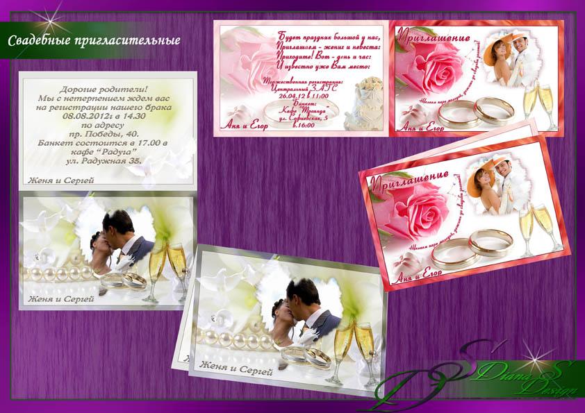Программа для открыток приглашений