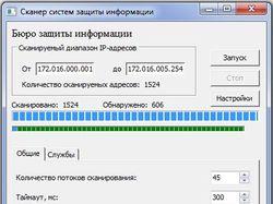 Сканер систем защиты информации