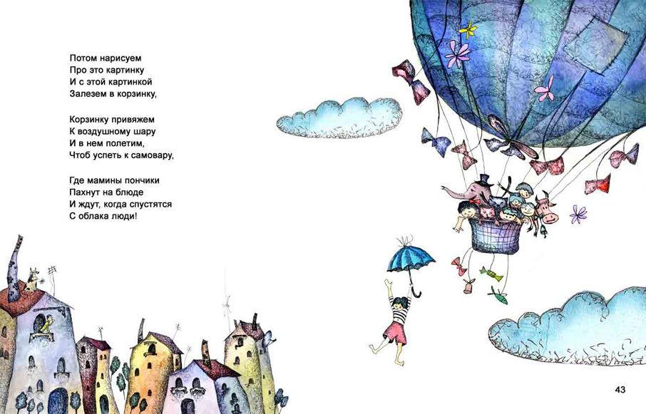 Стих о полёте на воздушном шаре