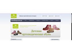 Интернет магазин ортопедических товаров